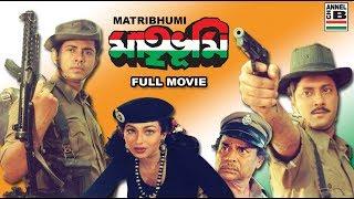 Download Matribhumi | মাতৃভূমি | Bengali Full Movie | Tapas | Rituparna | Abhishekh | Lokesh | Nayna | Anup Video