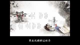 Download 【曲傾天下】霽夜茶 by 小曲兒 Video