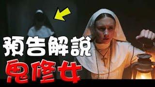 Download 【預告解說】鬼修女|電影介紹|詭修女|預告分析|萬人迷電影院|The Nun trailer breakdown Video