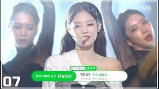Download 제니(JENNIE) - SOLO(솔로) 교차편집(Stage Mix) Video