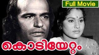 Download Malayalam Classic Movie   Kodiyettam [ കൊടിയേറ്റം ] Full Movie   Ft. Bharth Gopi, K.P.A.C.Lalitha Video