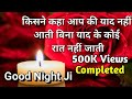Download Kisne kaha apki yaad nhi aati | Good night video | Good night shayari Video