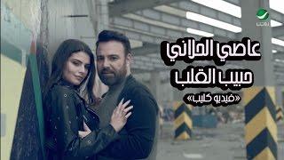 Download Assi Al Hallani ... Habib El Alb - Video Clip | عاصي الحلاني ... حبيب القلب - فيديو كليب Video