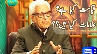Download Ilm O Hikmat with Javed Ghamdi - 14 January 2017   Dunya News Video