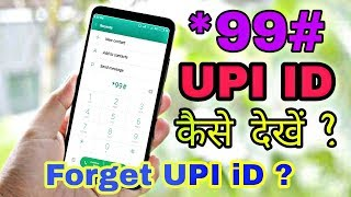 Download *99# | How to get UPI ID by Dialling *99# Video