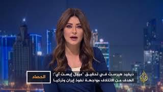 Download الحصاد-قمة اليخت.. لقاء سري عربي خماسي Video