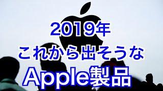 Download 2019年これから出そうなApple製品 Video