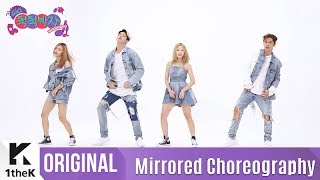 Download [Mirrored] KARD(카드) 'Hola Hola' Choreography(거울모드 안무영상) 1theK Dance Cover Contest Video