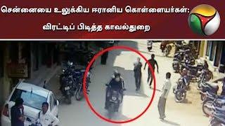 Download சென்னையை உலுக்கிய ஈரானிய கொள்ளையர்கள்: விரட்டிப் பிடித்த காவல்துறை | #Robbery #Chennai Video