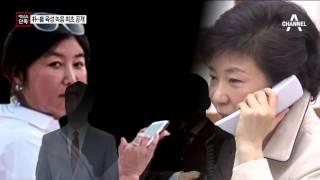 Download 박근혜-최순실 육성 녹음 최초 공개 Video