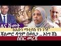 Download Ethiopia: የኢትዮታይምስ የዕለቱ ዜና | EthioTimes Daily Ethiopian News | Jal Mero | Abebe Gelaw | Mufriat Video