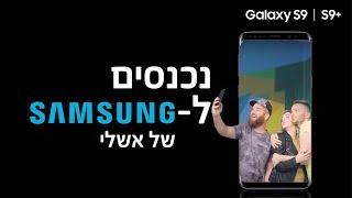 Download של אשלי וקסמן בקשי Galaxy S9 לאון ויואב נכנסים ל Video