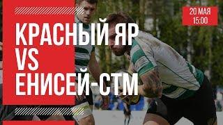 Download «Красный Яр» - «Енисей-СТМ» | Финал Кубка России по регби 2018 (20.05.2019) Video
