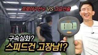 Download 프로야구 투수랑 볼 스피드 대결함ㅎㄷㄷ Video