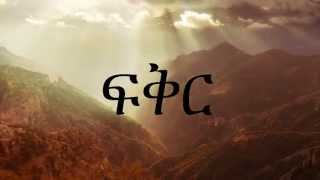 Download Fikir - Love is - ፍቅር Video