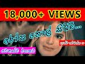 Download Rosa Thol Sibimi.. Video