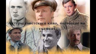 Download Актеры советского кино, погибшие на съемках Video