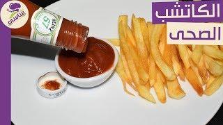 Download الكاتشب الصحى فى البيت وأحسن من هاينز وداعا هاينز(How to make ketchup) مطبخ ساسى Video