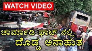 Download Charmadi Ghat Tragic Incident | Kerala Bus Falls Down The Cliff | Oneindia Kannada Video