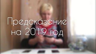 Download Предсказание на 2019 год Video