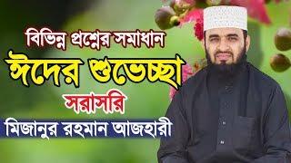 Download বিভিন্ন প্রশ্নের সমাধান ও ঈদের শুভেচ্ছা নিয়ে সরাসরি মিজানুর রহমান আজহারী Mizanur Rahman Azhari Live Video