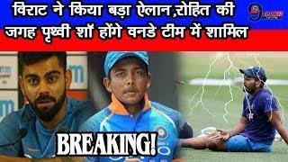 Download Breaking! विराट ने किया बड़ा ऐलान, रोहित की जगह पृथ्वी शॉ होंगे वनडे टीम में शामिल  Virat Kohli Video