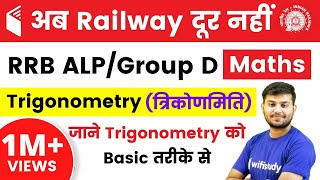 Download 5:00 PM RRB ALP/GroupD I Maths by Sahil Sir | Trigonometry|अब Railway दूर नहीं I Day#26 Video