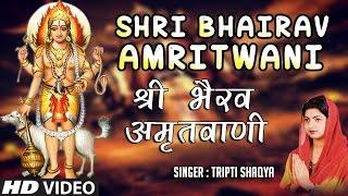 Download SHRI BHAIRAV AMRITWANI by TRIPTI SHAQYA I FULL VIDEO SONG I Video