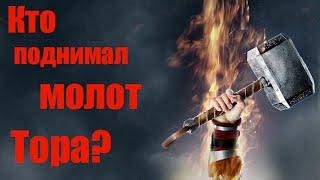 Download Кто достоин поднять молот Тора - Мьёльнир? Video