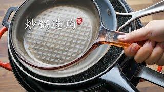 Download 炒锅选购( 铝锅 铜锅 不锈钢锅)本来可以当厨神,结果毁在炒锅上了 Video