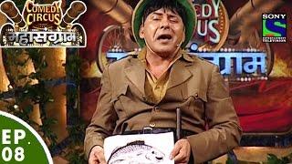 Download Comedy Circus Mahasangram - Episode 8 - Jungle Special Video