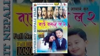 Download Nai Nabhannu la 2    नाई नभन्नू ल २    Emotional Nepali Movie Video