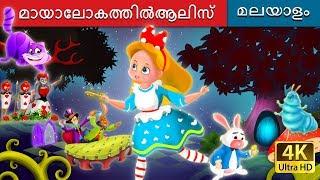 Download മായാലോകത്തിൽആലിസ് | Alice in Wonderland in Malayalam | Malayalam Fairy Tales Video