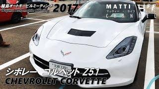 Download 【WAM】シボレーファン必見!コルベット Z51!chevrolet corvette Video