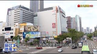 Download 2019房產新勢力 - 台中 Video