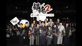 Download 映画『銀魂2 掟は破るためにこそある』完成披露試写会ダイジェスト映像【HD】2018年8月17日(金)公開 Video