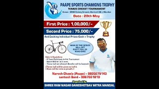 Download PAAPE SPORTS CHAMPIONS TROPHY Video