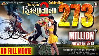 Download Nirahua Rickshawala 2 | Super Hit Full Bhojpuri Movie 2015 | Dinesh Lal Yadav ″Nirahua″, Aamrapali Video