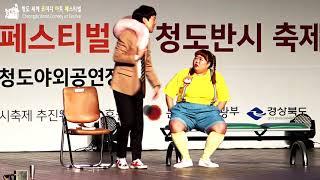 Download 개그맨 홍윤화♥김민기 - 아싸 청도에 왔다. (윤화는 일곱살) Video