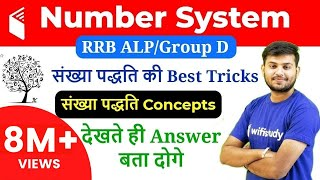 Download Number System Concept | Best Explanation with Unit Digit Short Tricks Video