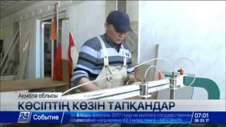 Download Ақмола облысының Жақсы ауданында шағын және орта бизнес кең қанат жайып келеді Video