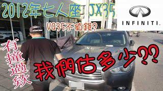 Download 【小施又來了】INFINITI 250萬的七人座高級休旅車 七年後剩多少? VLOG EP10 Video