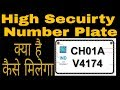 Download HSRP,High Security Number Plate, Details Of HSRP,What is High Security Number Plate, Video