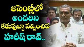 Download అసెంబ్లీలో అందరిని కడుపుబ్బా నవ్వించిన హరీష్ రావు   Harish Rao Funny Speech In Assembly   TTM Video