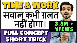 Download Time and Work Shortcut Trick to Solve Problems Quickly | समय और कार्य ट्रिक्स | Part 3 Video