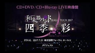 Download 和楽器バンド / 11/29発売「軌跡 BEST COLLECTION+」LIVE映像盤トレーラー映像 Video