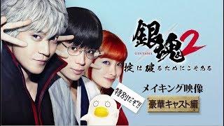Download 映画『銀魂2 掟は破るためにこそある』メイキング(豪華キャスト篇)【HD】2018年8月17日(金)公開 Video