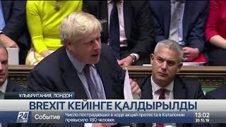 Download Британия парламенті сенбі күні жұмысқа шықты Video