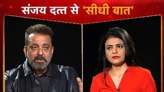 Download 'संजू' के बाद संजय दत्त का पहला इंटरव्यू | Bharat Tak Video