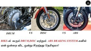 Download Difference Between Drum,Disc And Abs Braking System ? Explained In Tamil(தமிழில்) Video